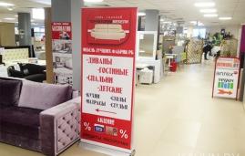 Двухсторонний РоллАп для Территории мебели