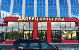 Объемные-буквы-Дворец-культуры-МТЗ
