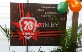 плакат с поздравлением